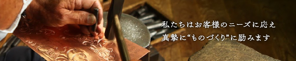 木原金属はお客様のニーズに応え、真摯にものづくりに励みます