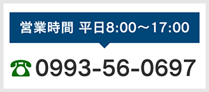 営業時間/電話番号